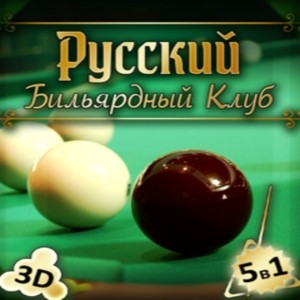 игра Русский Бильярдный Клуб