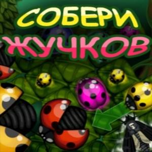 Собери Жучков java-игра