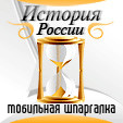 java игра Шпаргалка по Истории России