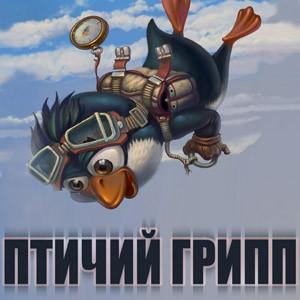 java игра Птичий Грипп
