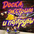 java игра Доска Экстрим и полтрубы